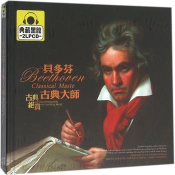 (2CD)贝多芬古典大师(CD)