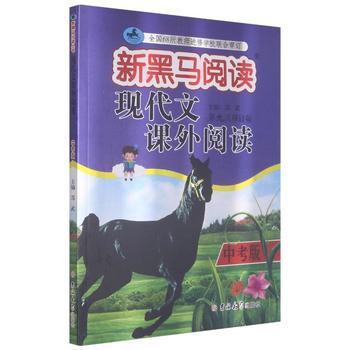 新黑马阅读•现代文课外阅读(中考版第9次修订版)/新黑马阅读