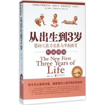 从出生到3岁:婴幼儿能力发展与早期教育