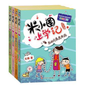 米小圈上学记:4年级(套装4册)