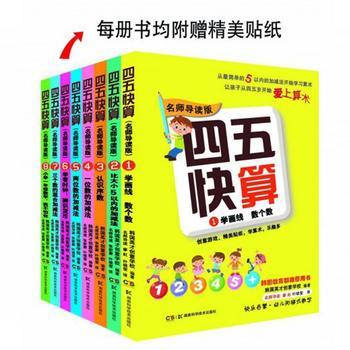 四五快算 名师导读版(1-8)