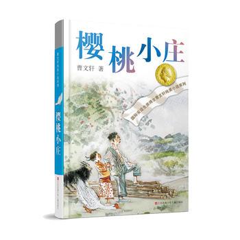曹文轩纯美小说系列•樱桃小庄