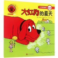 大红狗克里弗•大红狗的夏天