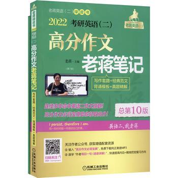 2022考研英语(二)高分作文老蒋笔记 写作套路+经典范文+背诵模板+真题精解 总第10版(全2册)