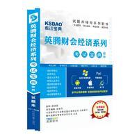 (CD-ROM)英腾财会经济类考试宝典软件(CD-ROM)