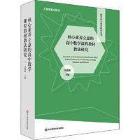 核心素养立意的高中数学课程教材教法研究(全2册)