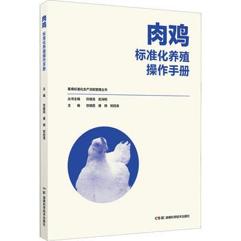 肉鸡标准化养殖操作手册
