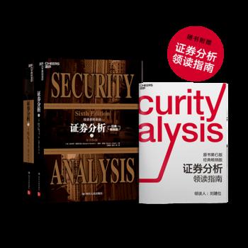 证券分析 原书第6版 经典畅销版(2册)