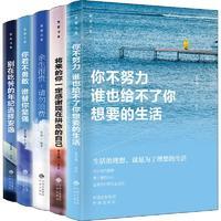 致奋斗者(5册)