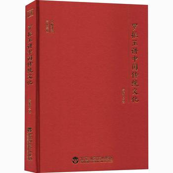 罗振玉讲中国传统文化
