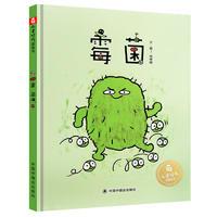 儿童时代图画书•霉菌