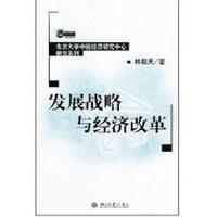 发展战略与经济改革//北京大学中国经济研究中心研究系列