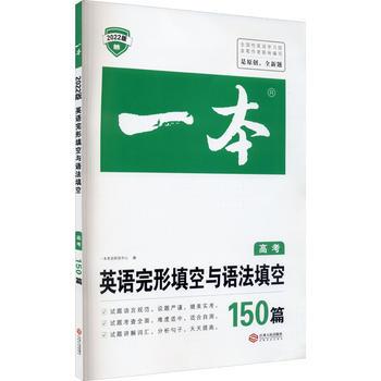 一本 英语完形填空与语法填空150篇 高考 2022版