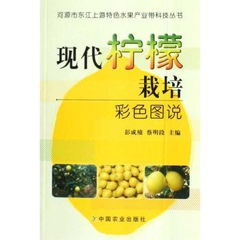 现代柠檬栽培彩色图说<河源市东江上游特色水果产业带科技丛书>
