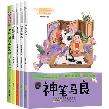 快乐读书吧 2年级下(5册)