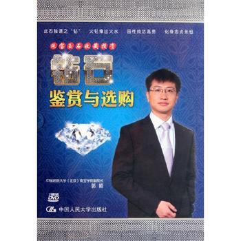 DVD钻石鉴赏与选购(2碟装)(DVD)