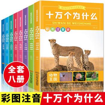【预售】十万个为什么 彩图注音版(全8册)