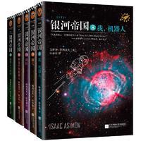 银河帝国(机器人五部曲)