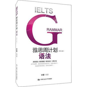 雅思周计划 语法(第5版)