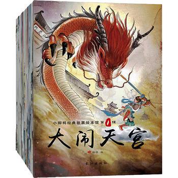 小脚鸭中国经典故事绘本馆(全20册)
