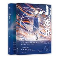 【预售】小蘑菇(全2册)