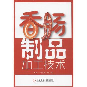香肠制品加工技术