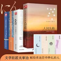 人间失格+月亮与六便士+我是猫+罗生门(全4册)