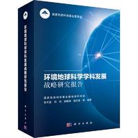 环境地球科学学科发展战略研究报告