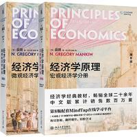 经济学原理:第8版(全2册)