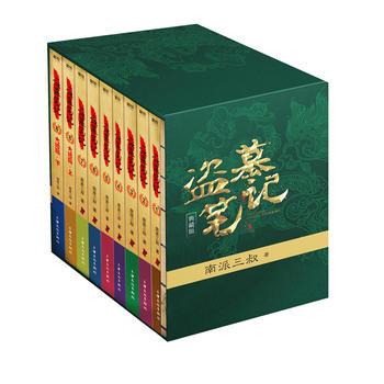 盗墓笔记(典藏纪念版)(9册)