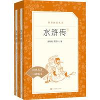水浒传(全2册)