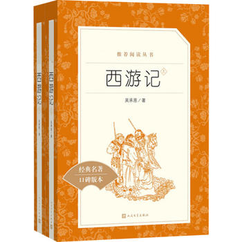 西游记(全2册)