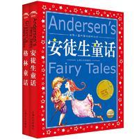 (丹)安徒生(Hans Christian Andersen),(德)格林兄弟(Bruder )•世界儿童共享的经典丛书(2册)