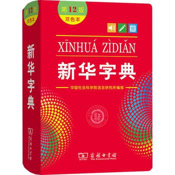 新华字典 第12版 双色本