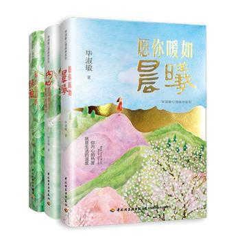 毕淑敏心理森林系列(全3册)