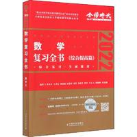 数学复习全书(数学三) 2022