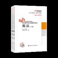 轻松过关.1•2021年注册会计师考试应试指导及全真模拟测试 税法(全2册)