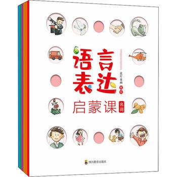 【预售】语言表达启蒙课(全6册)