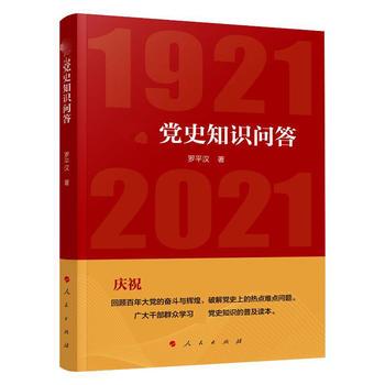 中共党史知识问答(1921-2021)