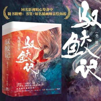 驭鲛记(2册)