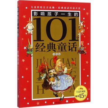 影响孩子一生的101个经典童话(皇冠珍藏版)(金色卷)