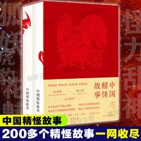 中国精怪故事(全2册)