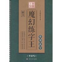 中国好书法魔幻练字王(常用汉字:楷书)