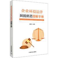 企业环境法律风险防范图解手册