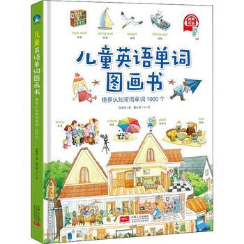 儿童英语单词图画书
