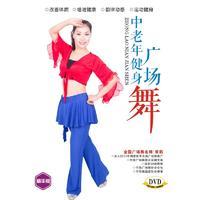 (DVD)中老年健身广场舞(DVD)