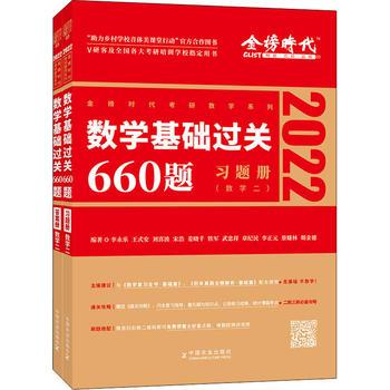 数学基础过关660题(数学二) 2022(全2册)
