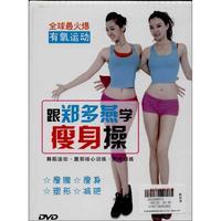 (DVD)跟郑多燕学瘦身操(DVD)