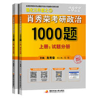 肖秀荣2022考研政治1000题(上册:试题.下册:解析)