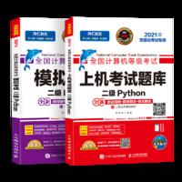 【预售】2021计算机等级考试黄金搭档三合一 二级Python(全2册)